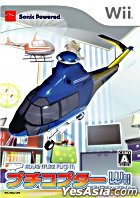 Puchi Copter Wii Adventure Flight (日本版)