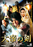 The Sword of Alexander (AKA: Taitei No Ken) (DVD) (Japan Version)