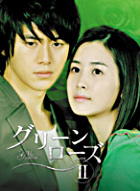Green Rose DVD Box 2 (Japan Version)