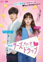 Cheese in the Trap (2018) (DVD) (Japan Version)