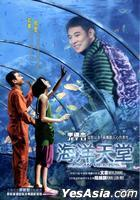 Ocean Heaven (2010) (DVD) (Hong Kong Version)