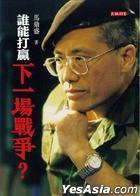 Shui Neng Da Ying Xia Yi Chang Zhan Zheng ?