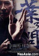 葉問3 (2015) (DVD) (平裝版) (台湾版)