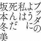Buddha no Yoni Watashi wa Shinda  (Normal Edition) (Japan Version)