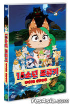 The Lost 15 Boys: The Big Adventure On Pirate Island (DVD) (Korea Version)