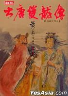 大唐雙龍傳修訂版(卷二十)