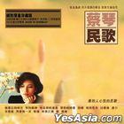 Tsai Chin Folk Songs (Vinyl LP)