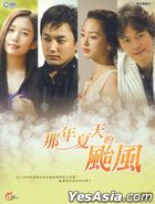 The Typhoon In That Summer (2005) (DVD) (Ep.1-30) (End) (Multi-audio) (SBS TV Drama) (Taiwan Version)