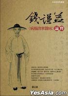 Qian Qian Yi < Bing Ta Xiao Han Za( Kou Yong) V Lun Shi