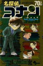 Detective Conan 70+SDB