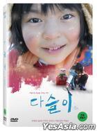 The Lovely Child (DVD) (Korea Version)