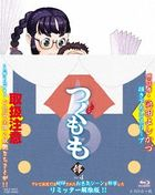 Tsugumomo Vol.4 (Blu-ray) (Japan Version)