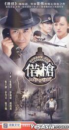 Borrow Gun (H-DVD) (End) (China Version)