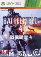 Battlefield 4 (Asian Version)
