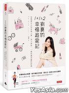 1+1>2  Liu Zhen De Xing Fu Zhui Ai Ji