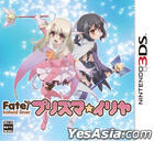 Fate/kaleid liner Prisma☆Illya (3DS) (Normal Edition) (Japan Version)