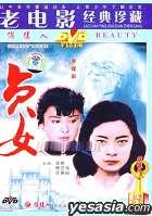 Hun Yin Lun Li Pian  Zhen Nu (DVD) (China Version)