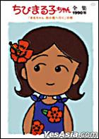Chibi Maruko-chan Zenshuu 1990 'Maru-chan Minami no shima e iku' no maki (Japan Version)