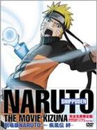 Naruto Shippuden The Movie: Kizuna (DVD) (First Press Limited Edition) (Japan Version)