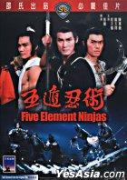 Five Element Ninjas (1982) (DVD) (Hong Kong Version)