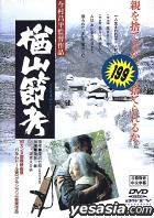The Ballad of Narayama (1983) (DVD) (Taiwan Version)