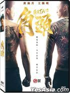 Gatao (2015) (DVD) (English Subtitled) (Taiwan Version)