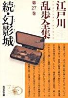 edogawa rampo zenshiyuu 27 koubunshiya bunko gen eijiyou 2