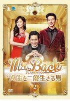 Mr. Back (DVD) (Box 2) (Japan Version)