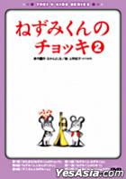 Nezumi Kun No Chokki vol.2 (Japan Version)