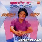 Fu Yun You Zi (Malaysia Version)
