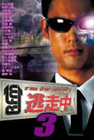 Tosochu 3 - Run For Money (DVD) (Japan Version)