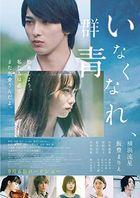 消失吧,群青 (Blu-ray) (豪華版)(日本版)
