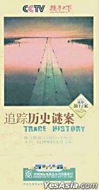 Trace History (DVD) (China Version)