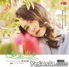 The Oriental Venice In My Dream (Vinyl LP) (China Version)