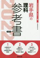 2022 iwateken no rika sankoushiyo kiyouin saiyou shiken sankoushiyo shiri zu 7