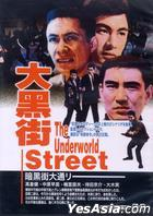 The Underworld Street (DVD) (Taiwan Version)