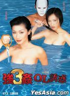 Raped By An Angel 3: Sexual Fantasy of The Chief Executive (1998) (DVD) (2020 Reprint) (Hong Kong Version)