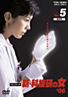 Shin Kasoken No Onna '06 (DVD) (Vol.5) (End) (Japan Version)