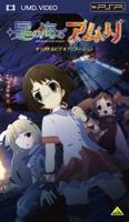 Hoshi no Umi no Amuri OVA (UMD) (Japan Version)