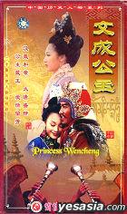 Princess Wencheng (Vol. 1-20) (China Version)