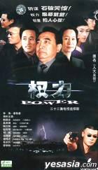 Power (China Version)