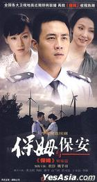 Nanny And Security (DVD) (End) (China Version)