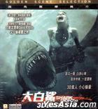 Shark Night (2011) (VCD) (Hong Kong Version)