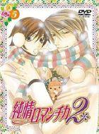 Junjo Romantica 2 (Season 2) (DVD) (Vol.5) (Animation) (First Press Limited Edition) (Japan Version)