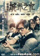 The Liquidator (2017) (DVD) (English Subtitled) (Hong Kong Version)