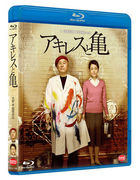 Achilles and the Tortoise (English Subtitled) (Blu-ray)  (Japan Version)