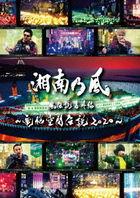 Shonannokaze Kaze Densetsu Bangaihen Dennou Kuukan Densetsu 2020 supported by Ryu ga Gotoku [Blu-ray] (Normal Edition) (Japan Version)