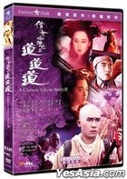 A Chinese Ghost Story III (1991) (DVD) (Digitally Remastered) (2019 Reprint) (Hong Kong Version)