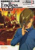 New Mobile Report Gundam Wing: Endless Waltz: The Glory of Losers 3