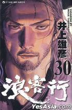 浪客行 (黑白平装版) (Vol.30)